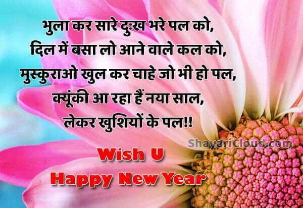 New Year Shayari 2020 in Hindi with Images