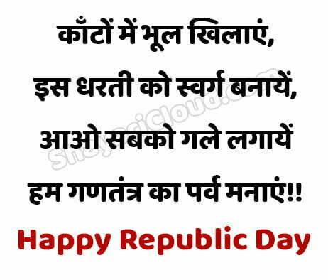 Republic Day Pe Shayari HD wallpaper