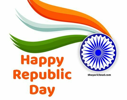 Happy Republic Day Shayari in Hindi