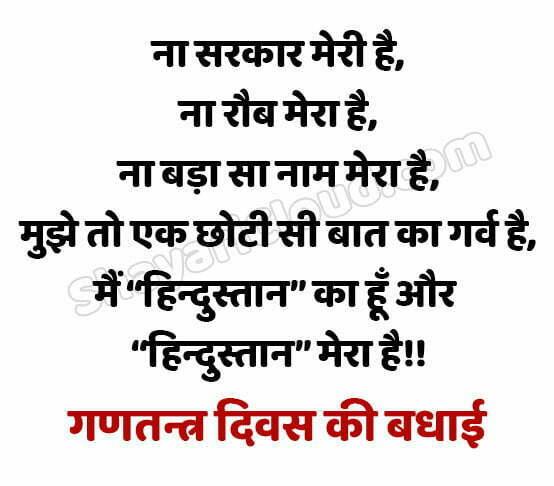 Shayari of Republic Day in Hindi photo to download