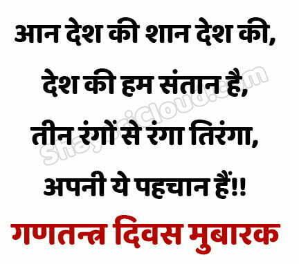 Shayari on Republic Day in Hindi photo