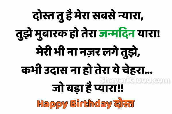 Birthday Mubarak Shayari for Best Friends