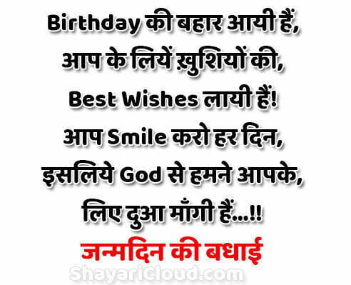 Happy Birthday Shayari 2020 HD wallpaper to download