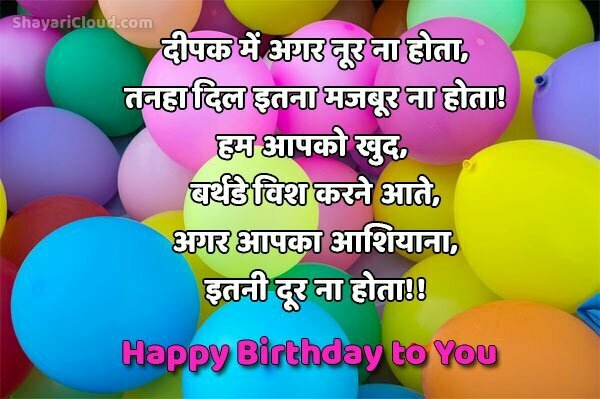 Happy Birthday Shayari In Hindi 2020 images download