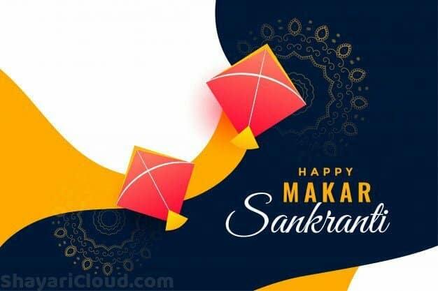 Happy Makar Sankranti Image download