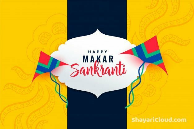 Happy Makar Sankranti Photo