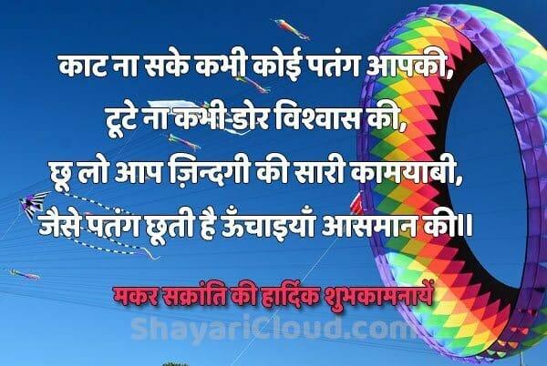 Happy Makar Sankranti Shayari 2020 Images