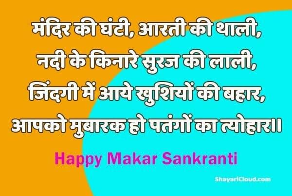 Makar Sankranti 2020 Shayari in Hindi with photo download