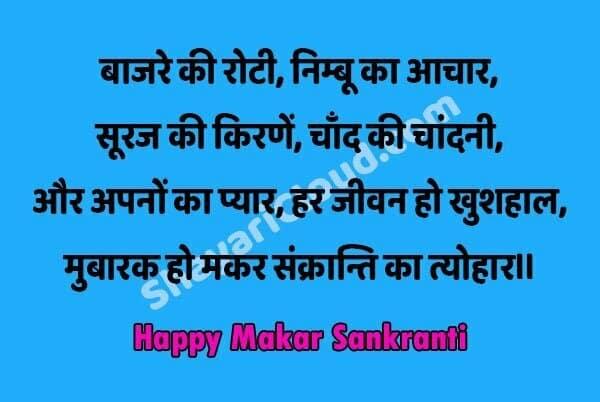 Makar Sankranti Shayari 2020 photos