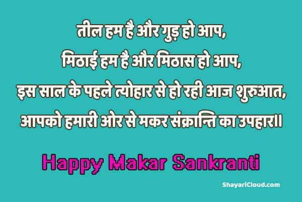 Shayari on Makar Sankranti in Hindi
