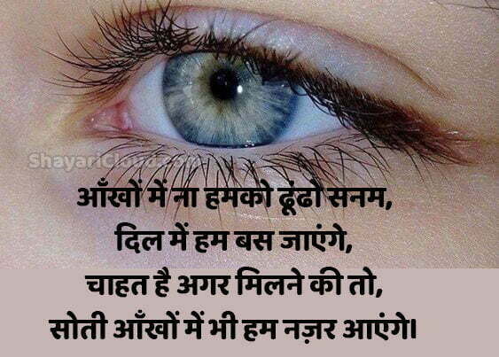 Beautiful Aankhein Shayari Hindi with photo to Download