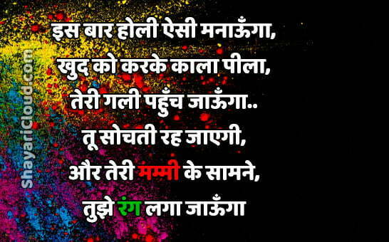 Holi Shayari in Hindi for Girlfriend