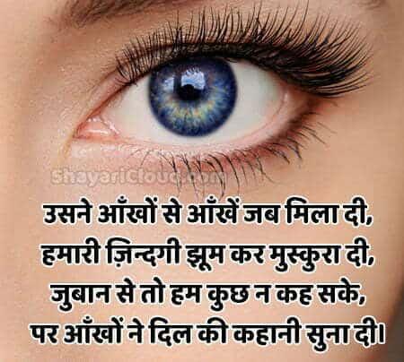 Romantic Shayari On Eyes In Hindi