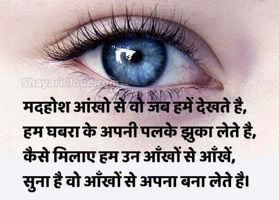 Shayari On Beautiful Eyes with Images