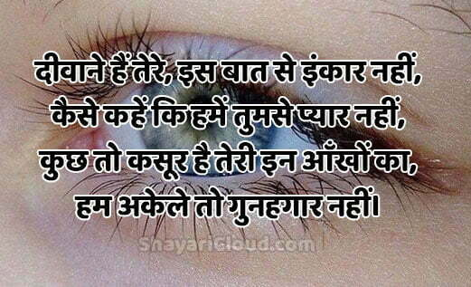 Shayari On Eyes Of A Girl In Hindi