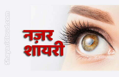 Shayari on Eyes in Hindi aankhein shayari