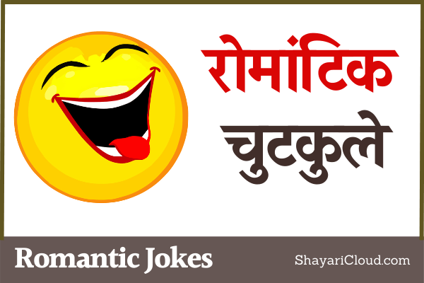 Romantic jokes in hindi