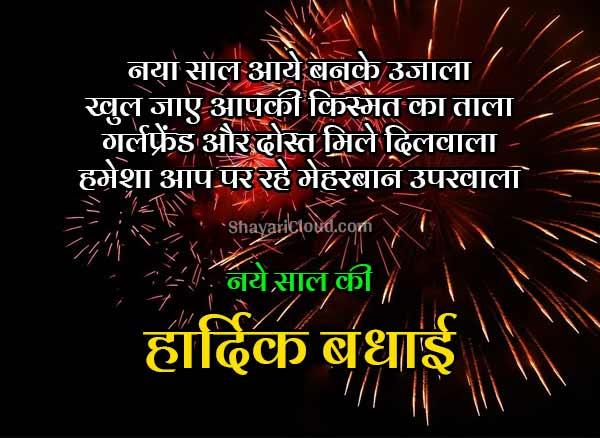 Happy New Year Shayari in Hindi download images