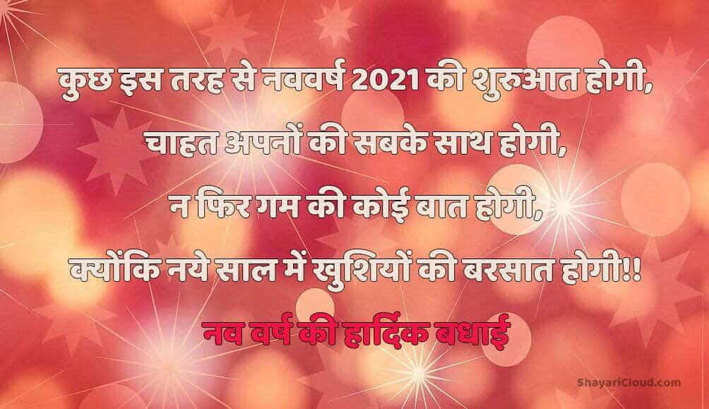 New Year Shayari in Hindi 2021