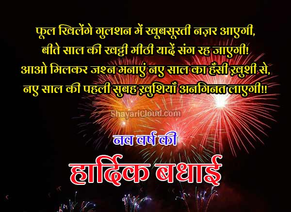 Wishes On Happy New Year with images to download