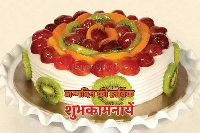 shayari images on happy birthday in hindi