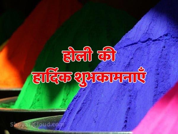 Advanced Happy Holi shayari images to download