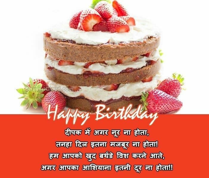 Happy Birthday Shayari In Hindi 2021 images download