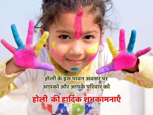 Happy Holi In Advance 2021 Images