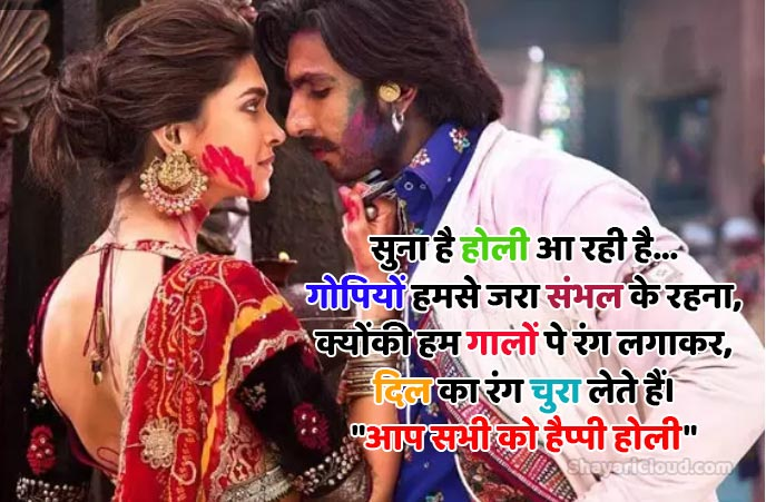 Happy Holi Shayari for Girlfriends in Hindi