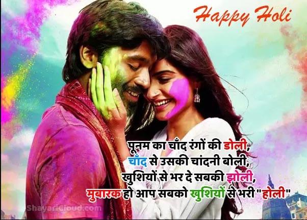Happy Holi Shayari on Images to download