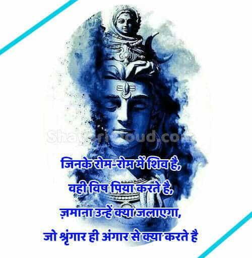 Happy MahaShivratri Shayari in Hindi