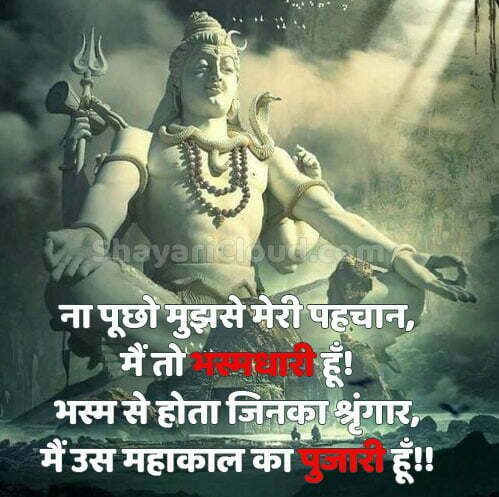 Happy Shivratri Shayari images to download