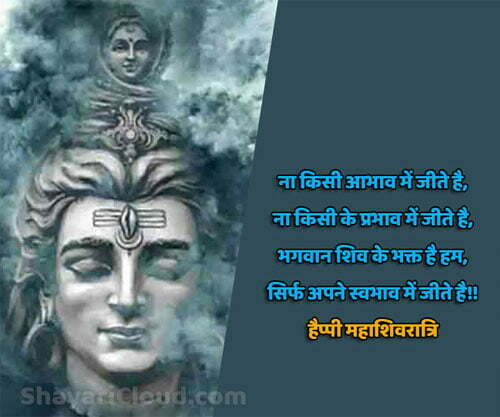 Happy Shivratri wishes on images to download