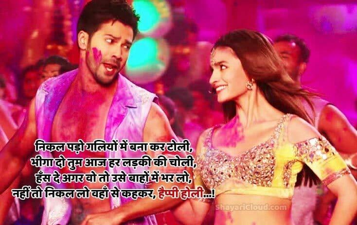 Holi Shayari for Girfriend hindi mein