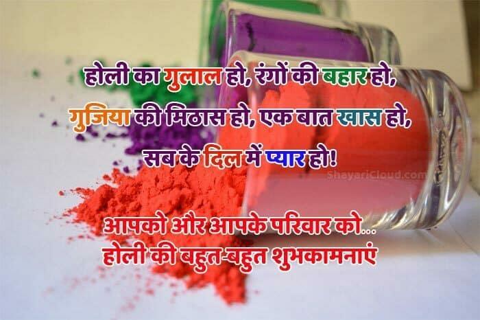 Holi wishes sms shayari and greetings on photos