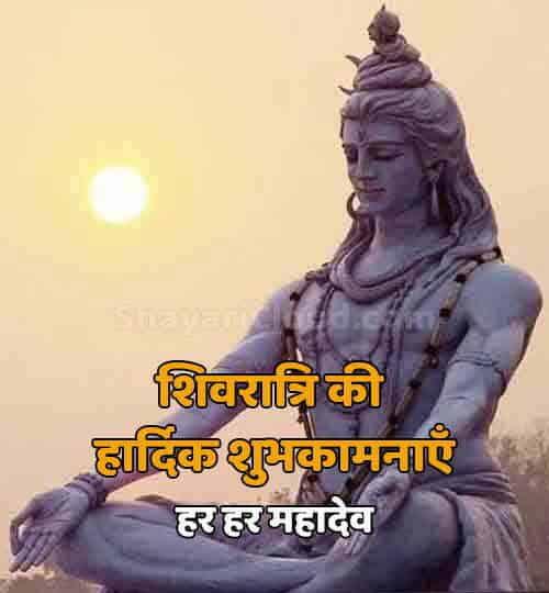 MahaShivratri ki hardik shubhkamnayein