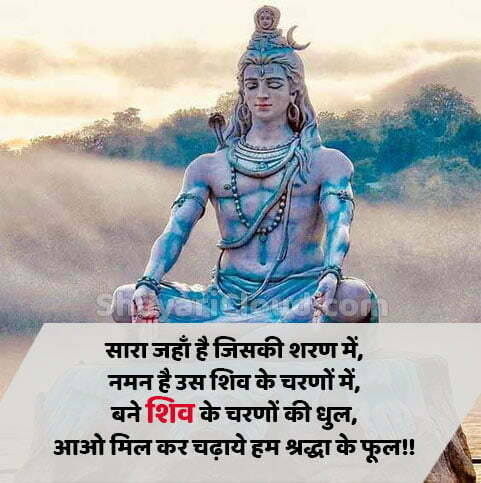 MahaShivratri wishes in Hindi