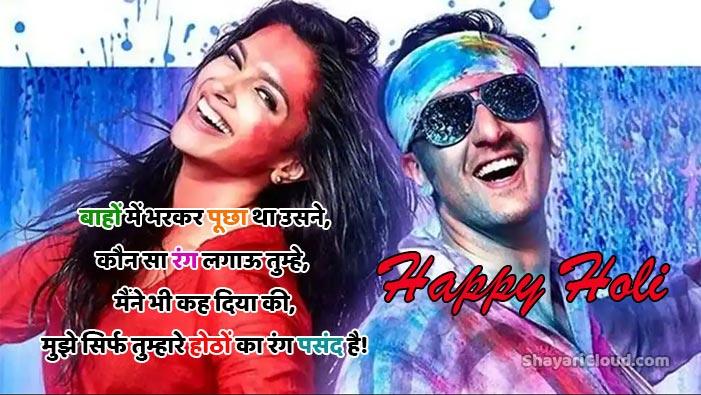 Romantic Happy Holi Shayari for Girlfriend