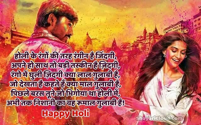 Romantic Shayari on Holi festival