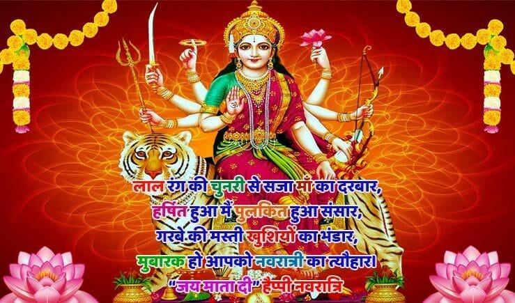 Wishes For Navratri In Hindi