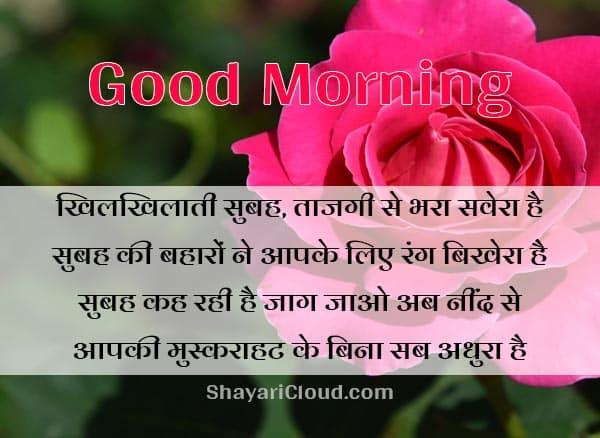 Good Morning Shayari for friends