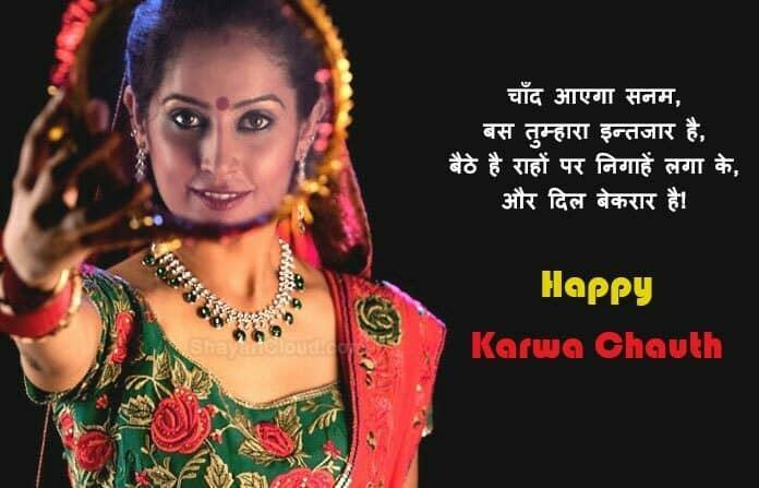 Happy Karwa Chauth Images with shayari to download