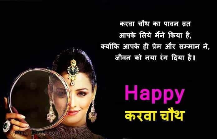 Karwa Chauth Love Shayari in hindi for husband wife