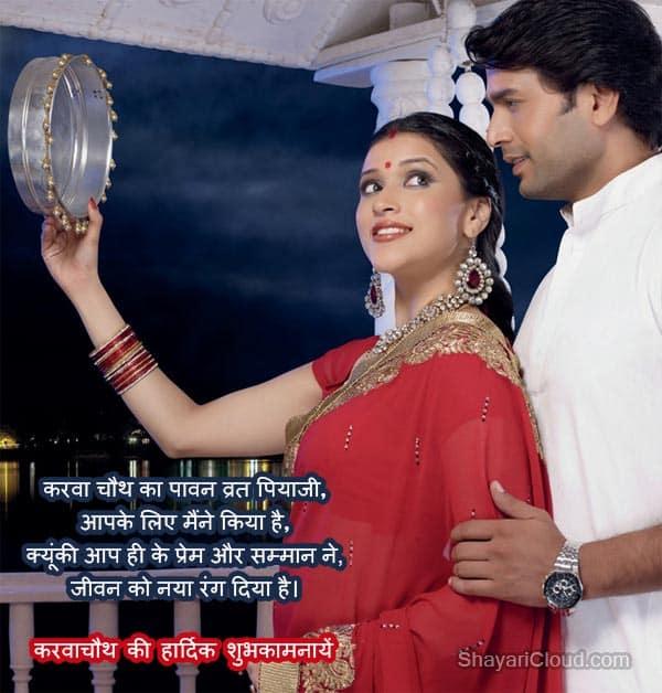 Karwa Chauth Shayari for Wife in Hindi