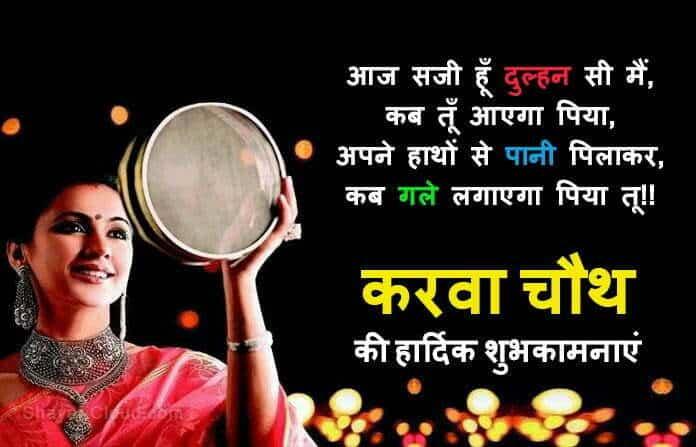 karwa chauth images shayari in hindi to download