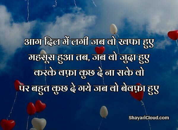 Bewafa Love Shayari in Hindi