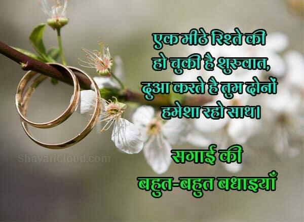 Engagement Day ki Shayari in Hindi