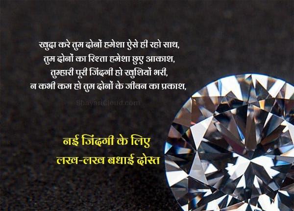 Engagement Ki badhaai ho
