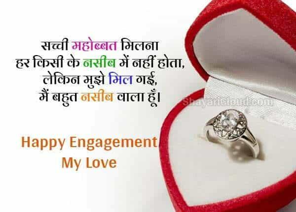 Engagement Mubarak Shayari In Hindi