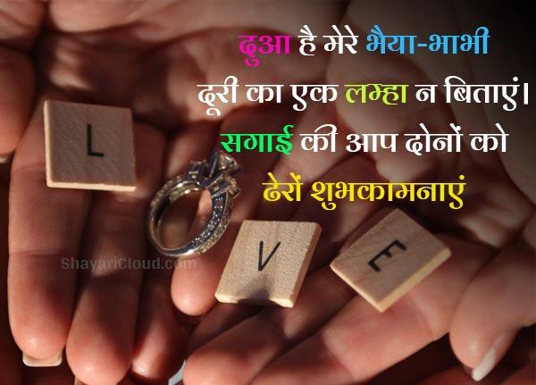 Engagement Shayari in Hindi for Bhaiya Bhabhi